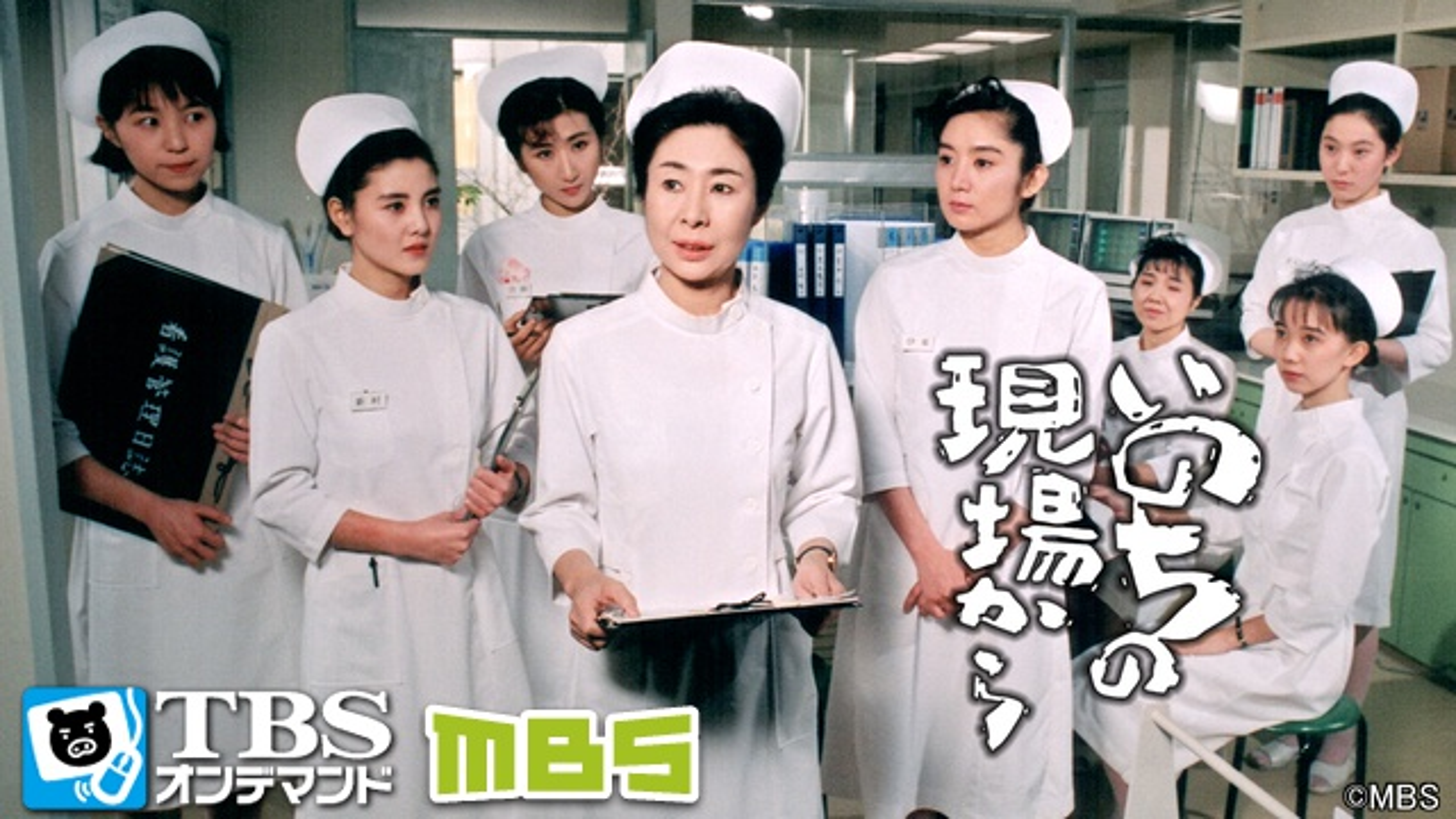 いのちの現場から | MBS動画イズム