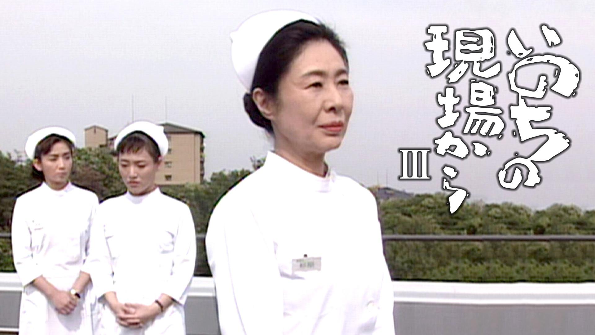 いのちの現場からIII | MBS動画イズム
