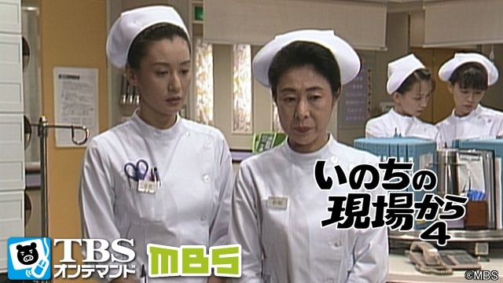 いのちの現場から4 | MBS動画イズム