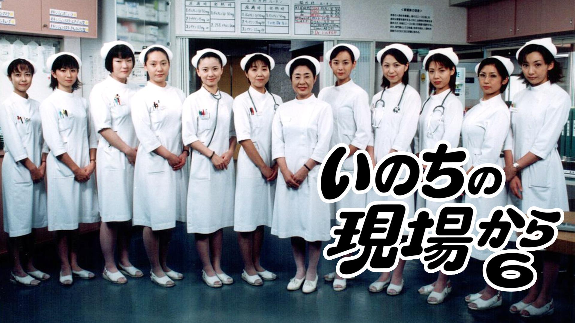 いのちの現場から6 | MBS動画イズム
